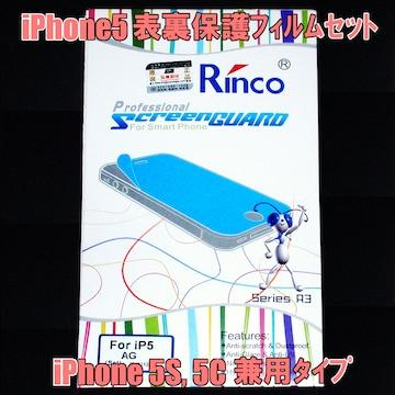 液晶面と裏面の2枚セット△iPhone5S 5C 5保護フィルム 非光沢 クリナークロス付