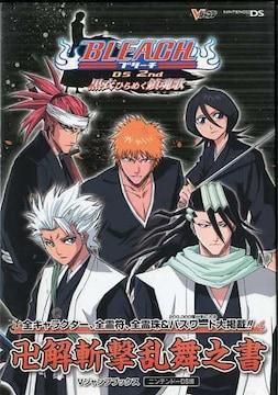 DS ブリーチDS 2nd 黒衣きらめく鎮魂歌 攻略本