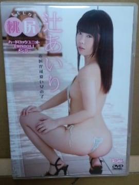 �Eイメージビデオ 辻あいり 桃尻