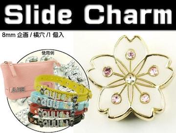 白桜スライドチャームパーツAdc9492