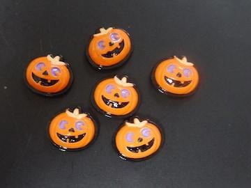 デコ電・手芸パーツ ハロウィンパンプキン かぼちゃ 6個