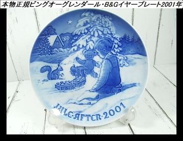 本物美品ビングオーグレンダール・B&Gイヤープレート2001年