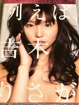 激安!超レア!☆吉木りさ/写真集 例えば☆初版!☆美品!☆