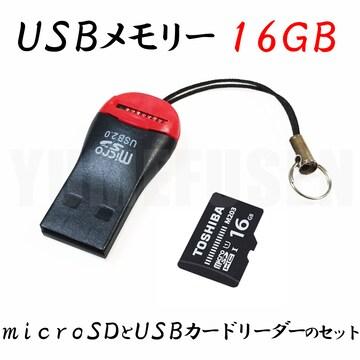 普通郵便OK 16GB USBメモリー相当 東芝 マイクロSD 16GBとUSBカードリーダー