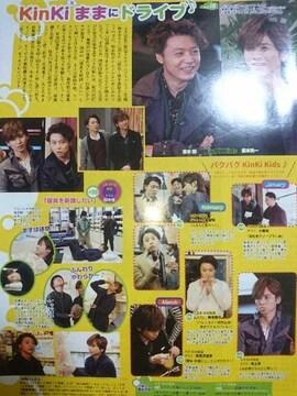 KinKi Kids★2016年5月号★月刊TVnavi