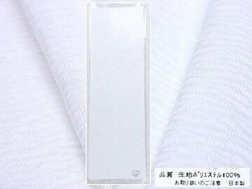 良い手触りです 日本製・白色ポリ半衿 楊柳風 新品