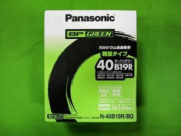 ★品質重視★panasonic BPグリーン 55B24 L・R 新品バッテリー