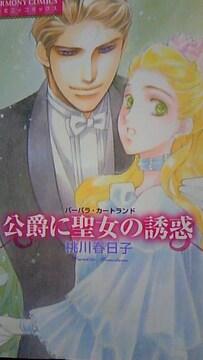 ハーレクインコミック〓公爵に聖女の誘惑〓桃川春日子
