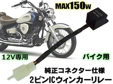 バイク用/汎用2ピンICウインカーリレー/LED化時ハイフラ防止対策