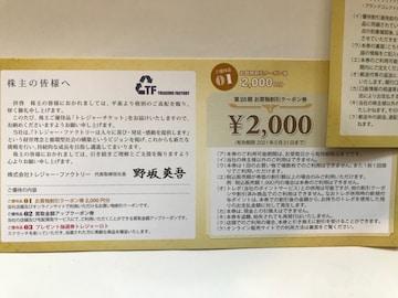 トレジャーファクトリー株主優待 2000円割引券+買取金額20%UP券