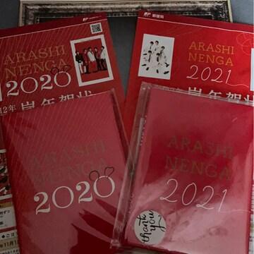 送込◆新品《嵐》2020年&2021年◆年賀状5枚セット各1&パンフ各1