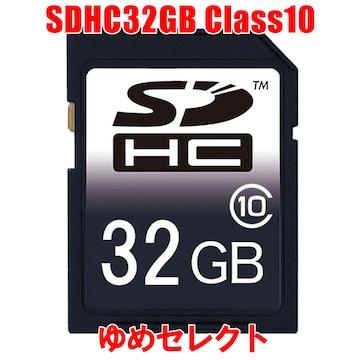 ゆめセレクト ○ SDHCカード32GB 高速Class10 ビデオカメラや3DSなどに