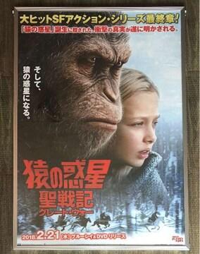《猿の惑星》ポスター B2 映画 洋画 SF