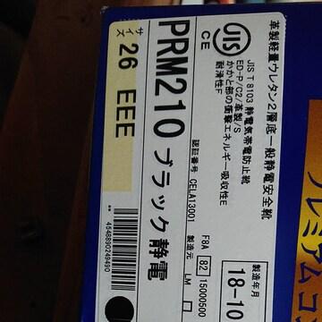 ミドリ安全 プレミアムコンフォート 安全靴 静電 ブラック 26.0