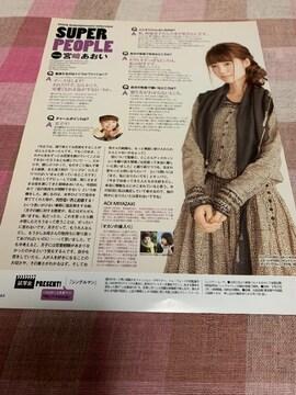 ★【切抜き】VoCE 2010.10月号/宮崎あおい
