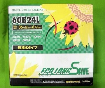 ★品質重視 44B19R★ ECOLONGSAVE 新品バッテリー