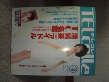 テレコレ  1998/9   カバーガール      榎本加奈子