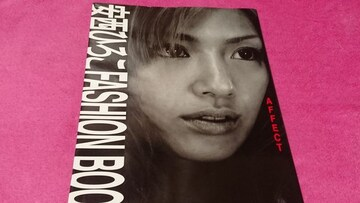 安西ひろこ FASHION BOOK AFFECT 1スタ