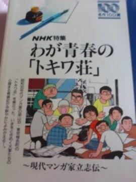 NHK特集わが青春のトキワ荘-現代マンガ家-立志伝 1981 送料無料
