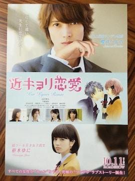 映画「近キョリ恋愛」チラシ10枚 山下智久 小瀧望 WEST