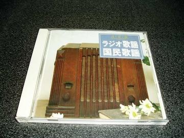 CD「決定盤 ラジオ歌謡・国民歌謡」友竹正則 高英男 唱歌 抒情歌