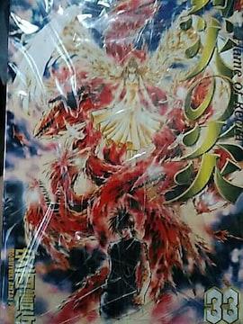 【送料無料】烈火の炎 全33巻完結セット《少年コミック》