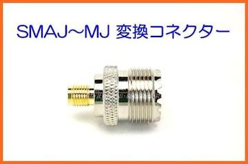 SMAJ - MJ 型 変換 コネクター 新品 外部 アンテナ接続用