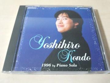 近藤嘉宏CD「1996」96年邦楽洋楽ヒット曲ピアノインストカバー●