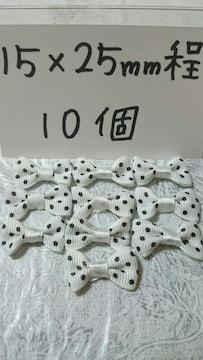 姫系ドットリボンホワイト15×25�o程10個姫デコに♪