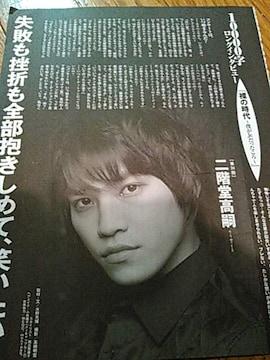 Myojo Kis-My-Ft2二階堂高嗣くん裸の時代10000字インタビュー