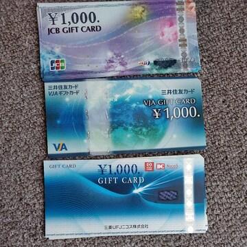 ギフトカード 1000円券各種 計38000円分