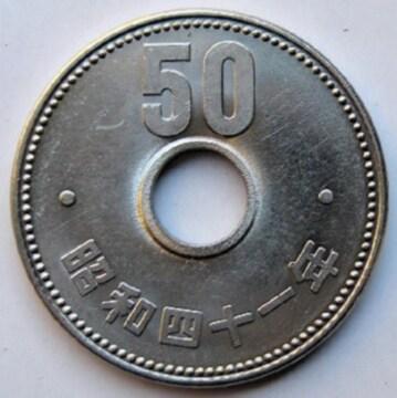 ◆菊50円ニッケル貨 昭和41年 極美品
