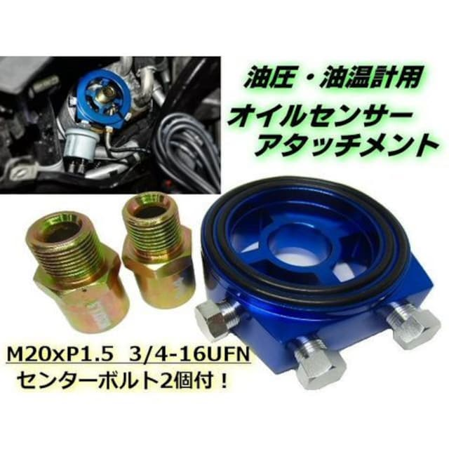 送料無料 オイルブロック油圧/油温オイルセンサーアタッチメント < 自動車/バイク