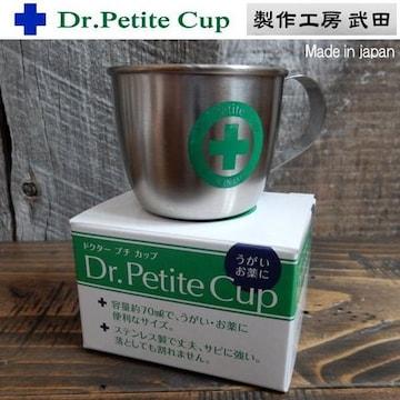 【送料無料】お薬用 ミニマグカップ 日本製 ステンレス/箱入り