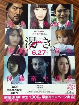 映画「渇き。」ミニチラシ10枚 小松菜奈 妻夫木聡 橋本愛