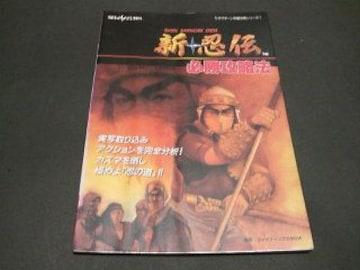SS 新・忍伝 -SHIN SHINOBI DEN- 必勝攻略法 / セガサターン 攻略本