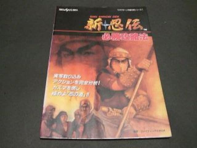 SS 新・忍伝 -SHIN SHINOBI DEN- 必勝攻略法 / セガサターン 攻略本  < ゲーム本体/ソフトの