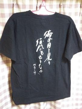 ★北島三郎ファミリー 激渋 和柄 Tシャツ ブラック系 注目度up●