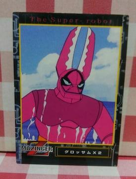 『グロッサムX2』マジンガーZトレーディングカード37