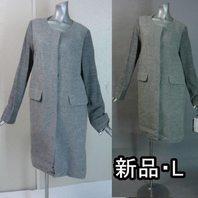 ノーカラーコート★ウールブレンド★グレー【新品★L】  < 女性ファッションの