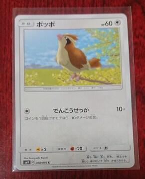 ポケモンカード たね ポッポ SM9 068/095