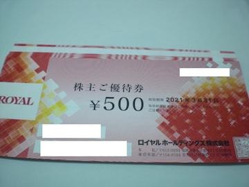ロイヤルホスト株主優待券500円券24枚セット