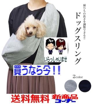 M)送無 愛犬に安心感を!!仔犬 小型犬用 バッグスリング NB