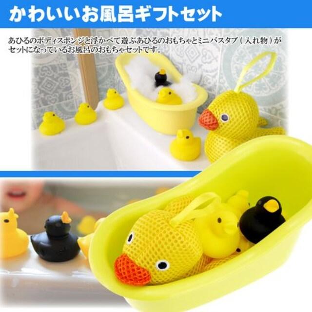 あひるボディスポンジ お風呂のおもちゃギフトセット Ha305 < おもちゃの