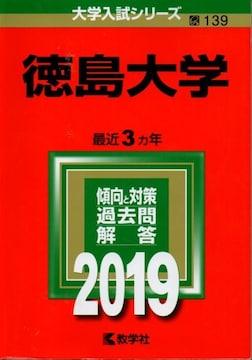 赤本 徳島大学 最近3か年 2019年版