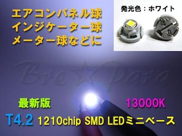 最新版★T4.2ミニベース SMD 白(13000K) 2個★メーター照明 LED エアコンパネル