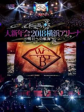 即決 和楽器バンド 大新年会2018 横浜アリーナ 限定盤 2Blu-ray