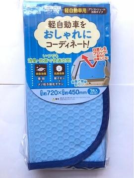 軽自動車用アシストシェード(ブルー)台形タイプ 1枚入×2 計2枚