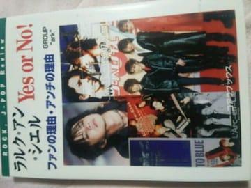 絶版【L'Arc〜en〜Ciel】yes&no.ラルクアンシエル.hyde