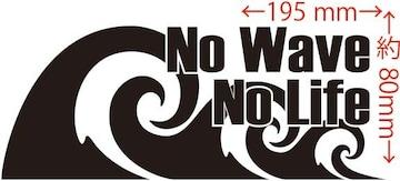 カッティングステッカー No Wave No Life (サーフィン)・2